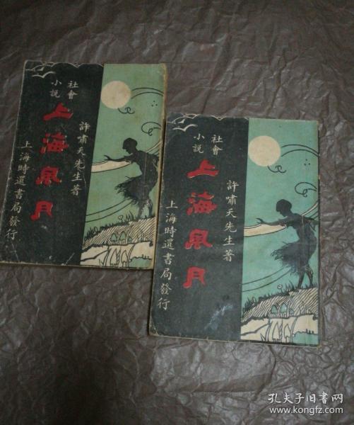 《上海风月》初集   上(缺中)下二本合售