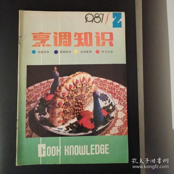 烹调知识(1987年第2期)