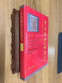 中国解放区邮票史 东北卷 精装