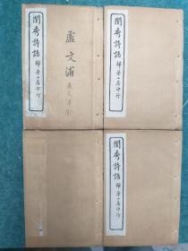 闺秀诗话 (线装 四册十六卷 1928年印行)