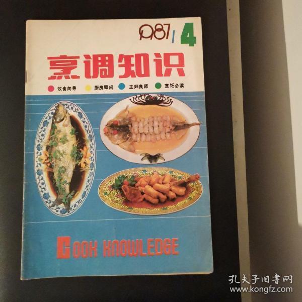 烹调知识(1987年第4期)