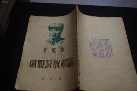 1949年7月上诲初版民国单行本朱德着【论解放区战场】封面木刻朱德像