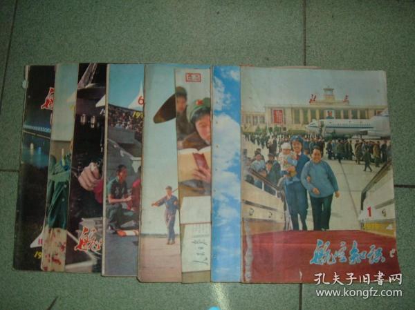 航空知识1976年第1、2、3、5、6、7、8、11-12(合刊)期共八期合售,也可拆售每本4.5元,需要拆售的发店内消息做专门连接,满35元包快递(新疆西藏青海甘肃宁夏内蒙海南以上7省不包快递)