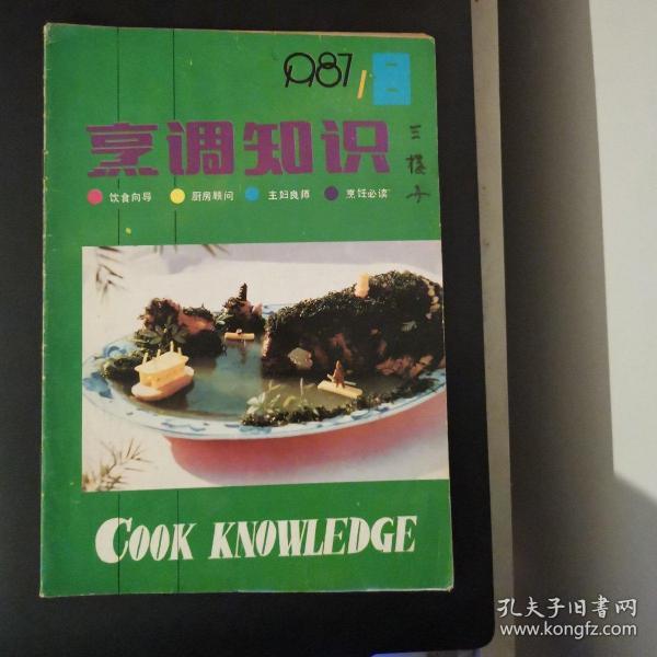 烹调知识(1987年第8期)