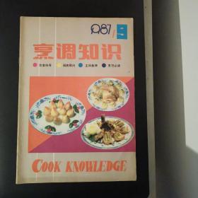 烹调知识(1987年第9期)