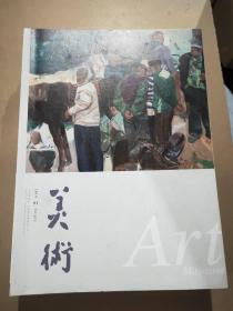 美术2019   1-5册,