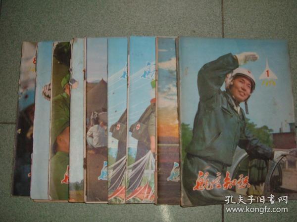 航空知识1978年第1、2、3、4、5、6、7、8期共八期合售,也可拆售每本4.5元,需要拆售的发店内消息做专门连接,满35元包快递(新疆西藏青海甘肃宁夏内蒙海南以上7省不包快递)