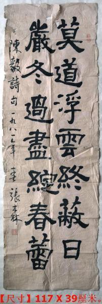 """上海书法家协会副主席◆张森《1981年写毛笔隶书书法●陈毅诗句》宣纸旧软片◆当代""""海上画派""""名家书法◆"""