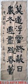 """上海书法家协会副主席◆张森《1981年写毛笔隶书书法●陈毅诗句》宣纸旧软片◆当代""""海上画派""""名家书法◆◆"""