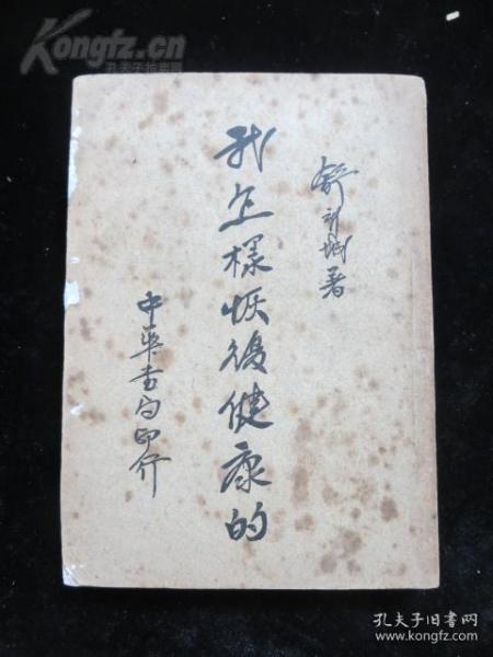 《我是怎样恢复健康的》舒新城着 中华书局民国36年12月再版