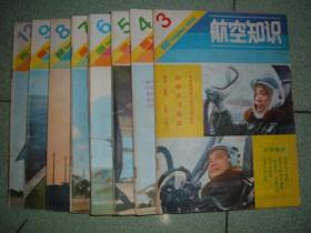 航空知识1980年第3、4、5、6、7、8、9、12期共八期合售,也可拆售每本4.5元,需要拆售的发店内消息做专门连接,满35元包快递(新疆西藏青海甘肃宁夏内蒙海南以上7省不包快递)