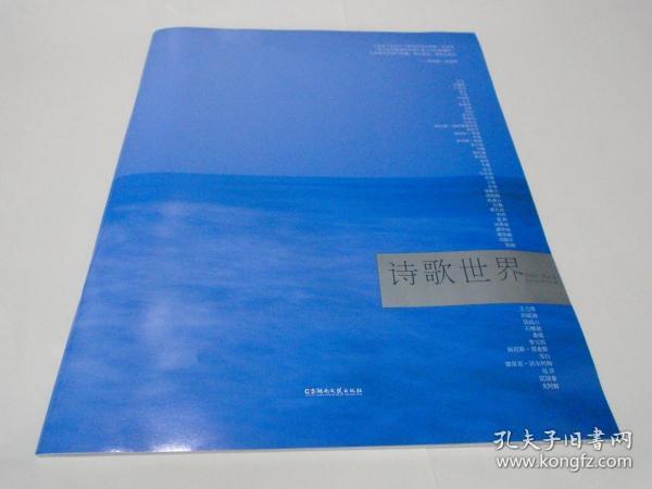诗歌世界(2016年2期)附赠《山高水长,与君同行——创刊号纪念手册》