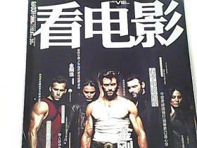 看电影2009.03