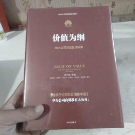价值为纲:华为公司财经管理纲要 正版书 全新未拆封