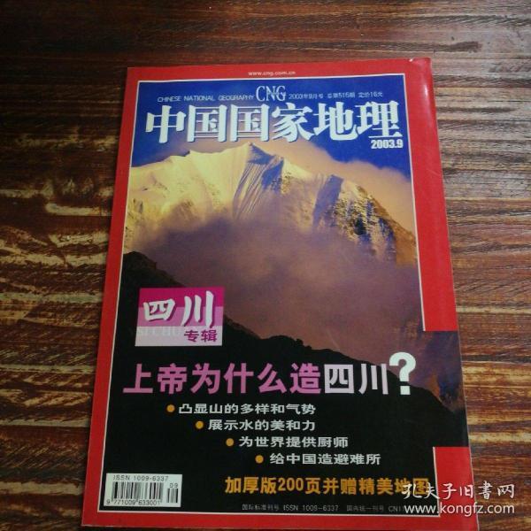 中国国家地理 (2003.9 四川专辑)