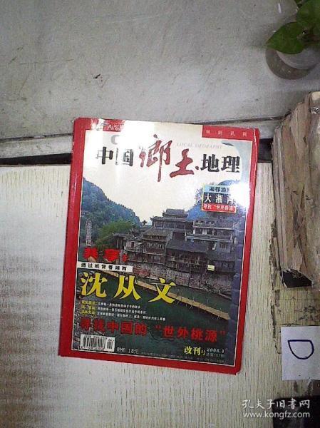 中国乡土地理  2005 4 。