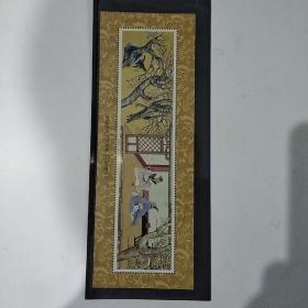 中国古典文学名着《隆中对》未发行小型张