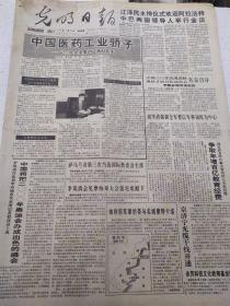 光明日报1993年9月23日(4开八版)江泽民主持仪式欢迎阿拉法特中巴两国领导人举行会谈;中国医药工业骄子。