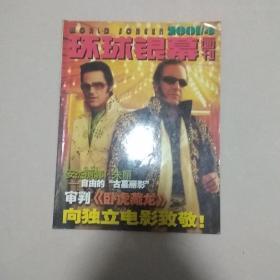 环球银幕画刊2001.4