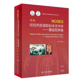 NOSES 经自然腔道取标本手术学——腹盆腔肿瘤  第3版