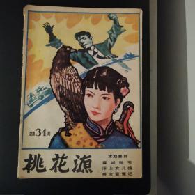 桃花源(1985年第6期)