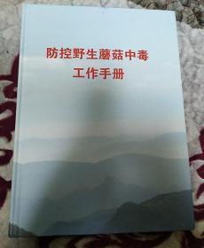防控野生蘑菇中毒工作手册