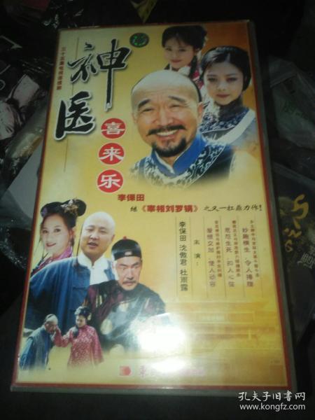 经典电视剧vcd神医喜来乐 35碟 李保田梁丽沈傲君吴军杜雨露