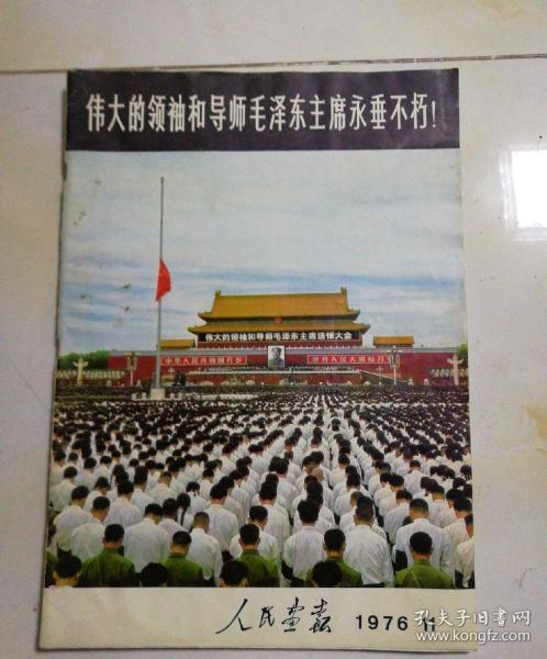 人民画报1976年11期伟大领袖和导师毛泽东主席永垂不朽