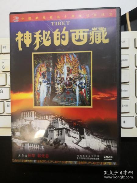 神秘的西藏 1DVD 精美盒装 收藏佳品