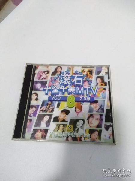 《滚石十全十美MTV》8   VCD