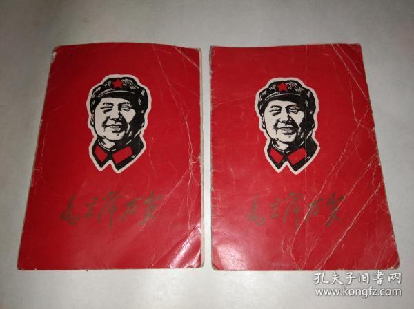 文革1968年结婚证(毛主席像林彪题词)一对;北京市西城区