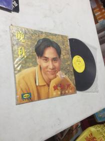 大黑胶唱片 晚秋(黄凯芹原音引进版)