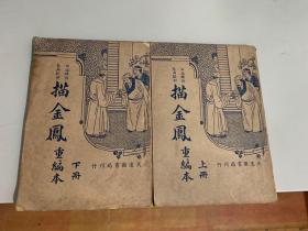 描金凤(重编本 全二册)民国二十五年出版