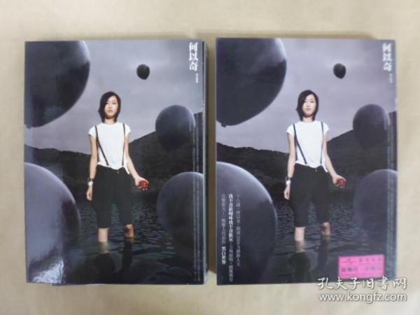 2006年何以奇专辑.黑白世界.二手CD(Q16)