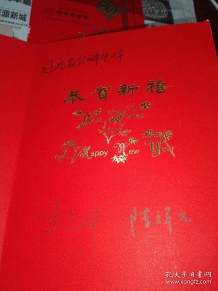 致《贺卡》辽宁省台办,有张志群,陈祥元,赵大和签名【多单合并运费】