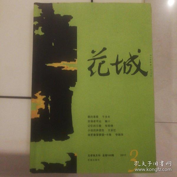 花城2011-3