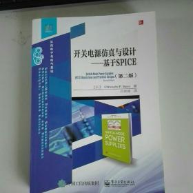 经典译丛·实用电子与电气基础·开关电源仿真与设计:基于SPICE(第2版)