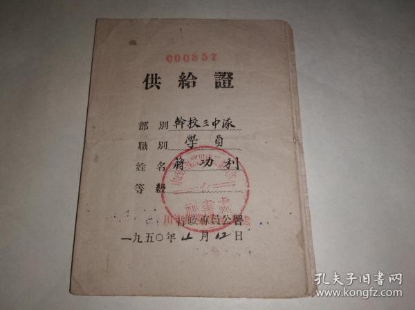 1950年川东区党委干部学校(川东区党校前身)供给证