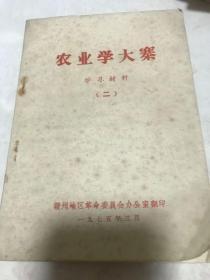 农业学大寨学习材料二。1975年3月7号赣州地区革命委员会。