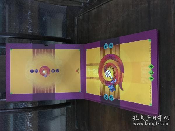 2001中国邮票年册