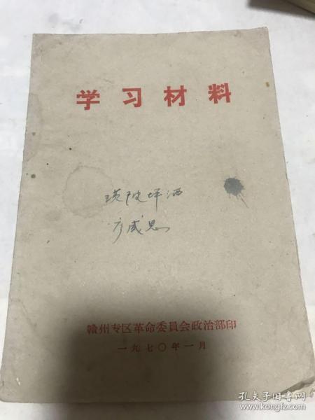 学习材料。赣州专区革命委员会政治部。1970年1月