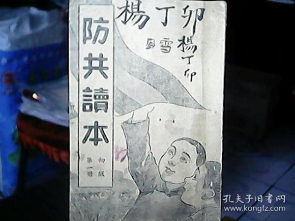 (日本侵华时出版的课本)《防共读本》(初级、第一册、原版书)