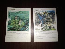 中国画世界行 邮政明信片 78张