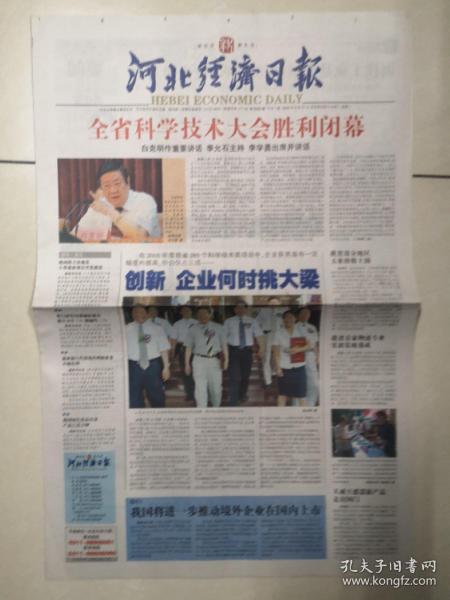 2006年6月27日《河北经济日报》(全省科学技术大会胜利闭幕)