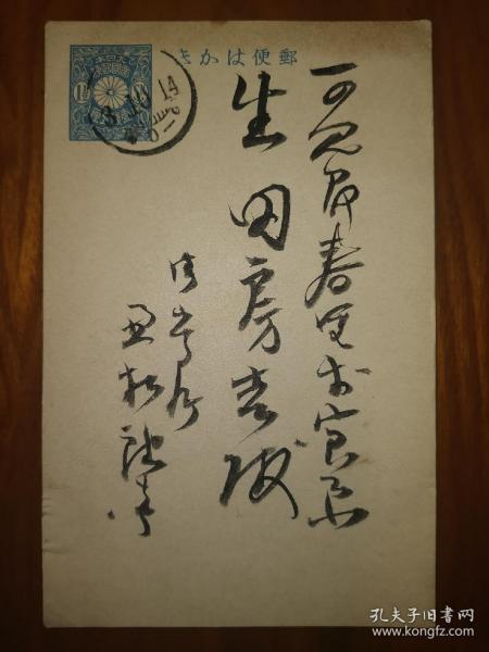 疑似侵华日军明信片1 昭和14年(1939年)印戳 明信片背面写满了字 内容自鉴