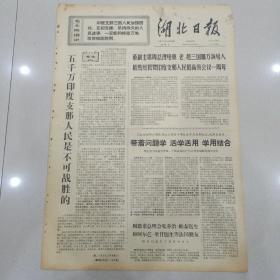 文革报纸湖北日报1971年4月25日(4开四版)带着问题学活学活用学用结合;沿着毛主席革命路线夺取农业新丰收。