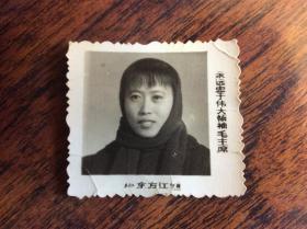 文革老照片,永远忠于伟大领袖毛主席-一个女人的照片