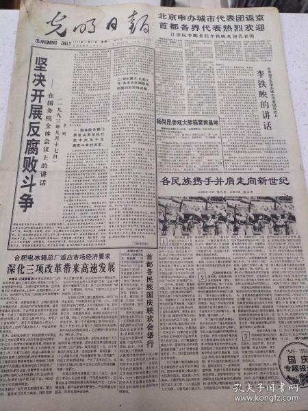 光明日报1993年9月27日(4开八版)坚决开展反腐败斗争;北京申办城市代表团返京,首都各界代表热烈欢迎。