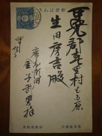 疑似侵华日军明信片2 昭和10年(1935年)印戳 明信片背面写满了字 内容自鉴
