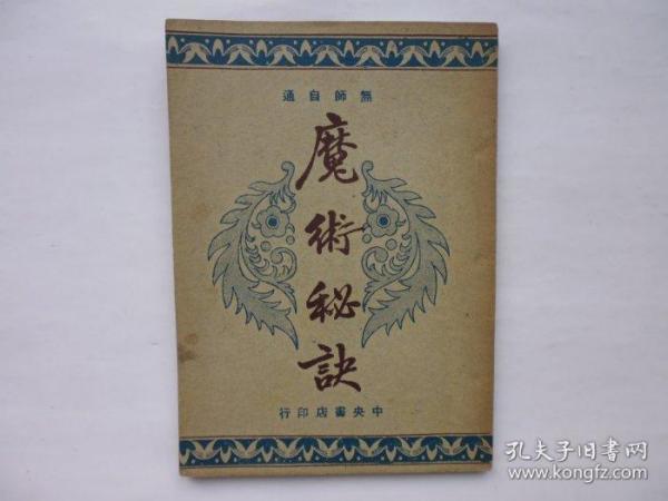 民国37年上海新初版.魔术秘诀共34种.附插画及魔术音乐.口才.机关等介绍(Q15)